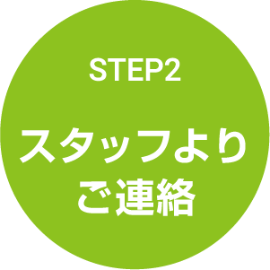STEP2 スタッフよりご連絡