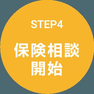 STEP4 保険相談開始