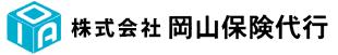 株式会社 岡山保険代行