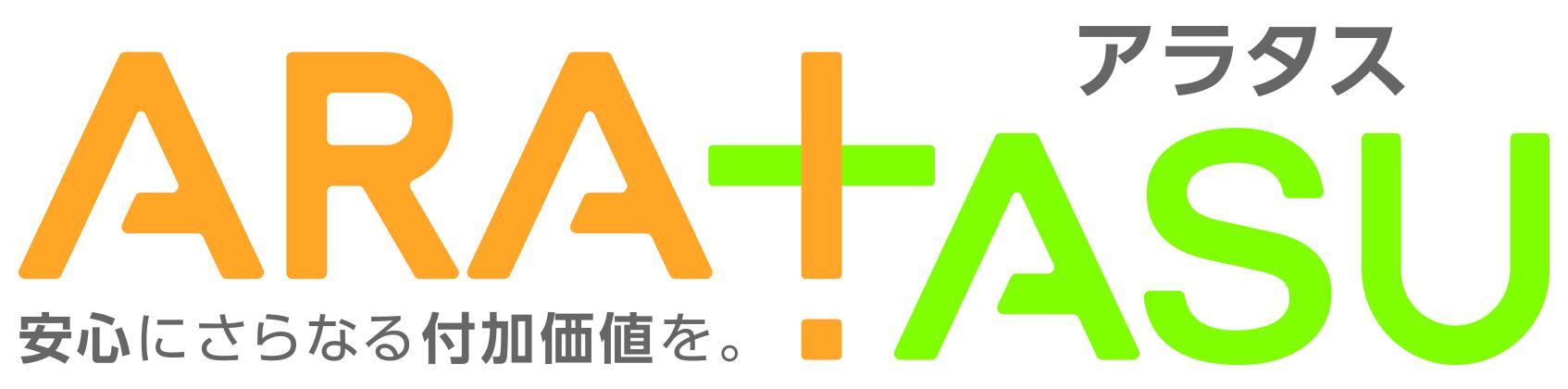 【株式会社 アラタス】安心にさらなる付加価値を。